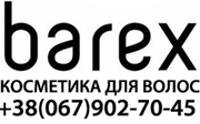 Косметика для волос Barex Italiana